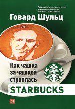 Как чашка за чашкой строилась Starbucks книга