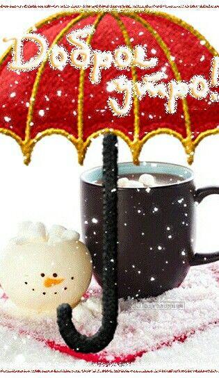 Открытки с снежинками и добрым утром