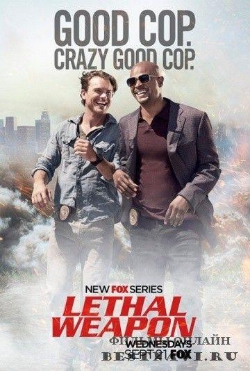 Смертельное оружие / Lethal Weapon (2016) #Сериал #фильмы #кино