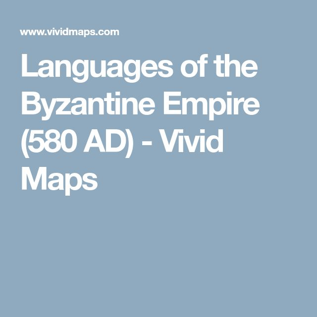 Languages of the Byzantine Empire (580 AD) - Vivid Maps