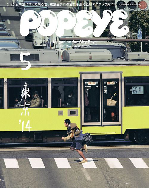 POPEYE - Magazine for City Boys
