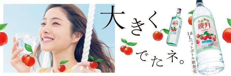 ふんわり鏡月シリーズ|韓国焼酎 鏡月|サントリー