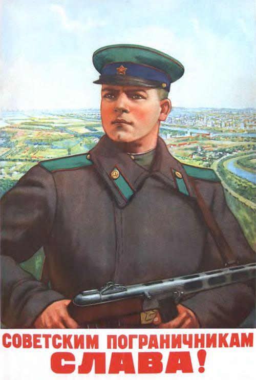 'Glory To Soviet Border Guards' Soviet Poster