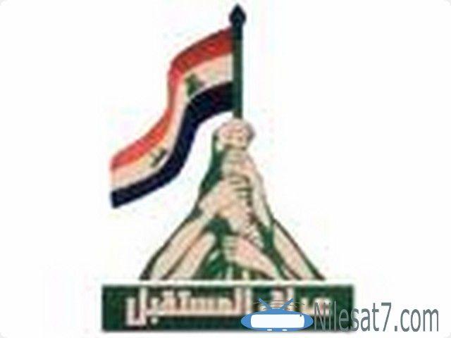 تردد قناة عراق المستقبل 2020 Iraq Future Tv Iraq Future Iraq Future Tv العراق القنوات العراقية Convenience Store Convenience Store Products Convenience