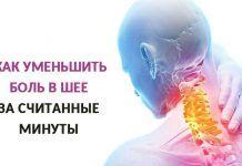 Уменьшить боль в шее за считанные минуты! Упражнения доктора Ганса Крауса
