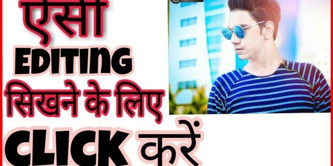 Picsart CB editing+hairstyle change+ goggle change +HDR Effect+CB Editing In Picsart+Hindi+2017