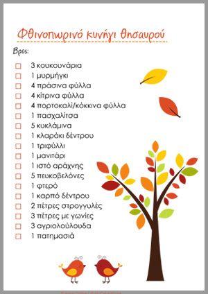 Δωρεάν υλικό [με συνθηματικό] - Aspa Online