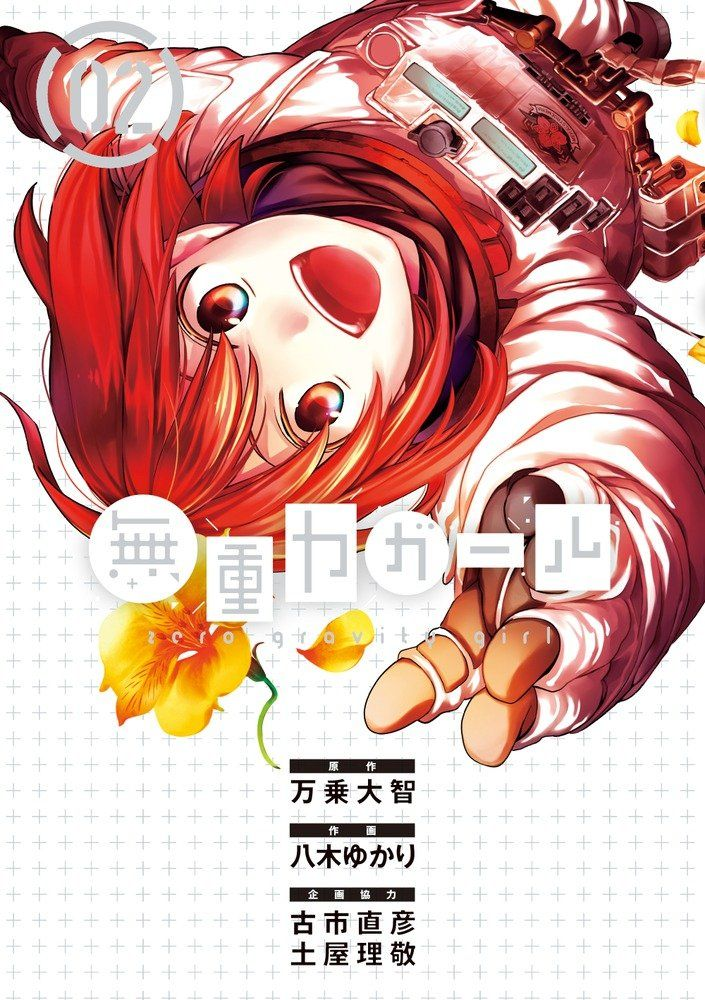 Amazon.co.jp: 無重力ガール 2 (ビッグコミックス): 古市 直彦, 八木 ゆかり, 万乗 大智: 本