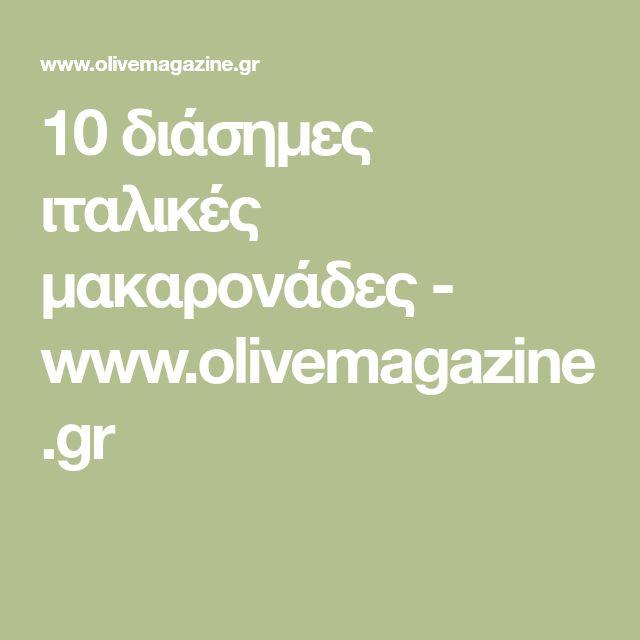 10 διάσημες ιταλικές μακαρονάδες - www.olivemagazine.gr