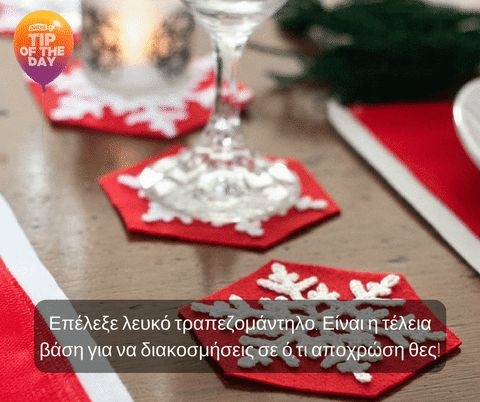 #TipOfTheDay: Θέλεις να φτιάξεις το πιο όμορφο χριστουγεννιάτικο τραπέζι; Δες τα 4 βήματα που πρέπει να ακολουθήσεις!  #ekos #eshop #pou_panta_itheles