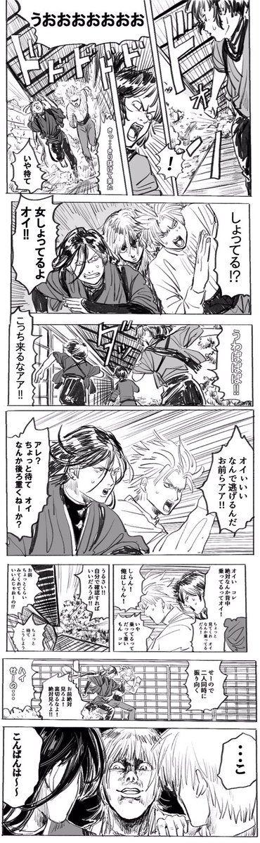 【刀剣乱舞】お化けは鶴丸国永 ※漫画『銀魂』パロ【漫画】