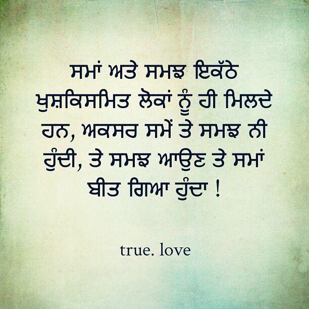 Pin By Gargi Singh On Punjabi Quotes Quotes Love Quotes
