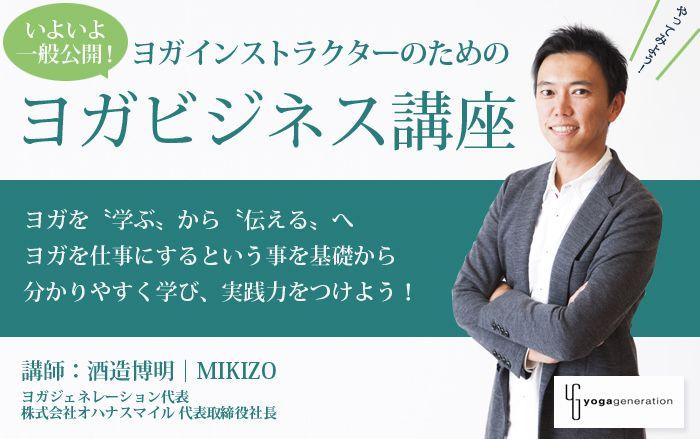 〝ヨガを仕事にする〟MIKIZOによる『ヨガインストラクターの為の、実践ヨガビジネス講座』 http://www.yoga-gene.com/workshop/151916.html
