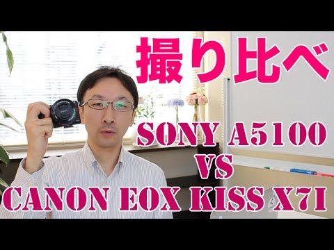 SONY a5100とCanon EOS Kiss X7iを撮り比べてみました。色味も違いますが、a5100は外付けマイクを使っていないので、音質にも明確に違いが出てますね。 ーー ▶︎商品紹介 SONY a5100:http://goo.gl/rzpJHA Canon EOS Kiss X7i:http://g...