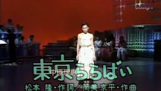 歌:中原理恵/詞:松本隆/曲:筒美京平  1978年 中原理恵さん........。ビックLookがよく似合った。制作進行やスタイリストの女の子たちが、放送の終了した翌日には、中原さんと同じスタイルで現れるくらいファッションも影響していたのが印象にある。 ボロボロのBateからFinalCutにAdobe Premiereのカラー調整を多用して何とか、復元。どうぞ、貴重な一遍です。 東京ららばい 地下があるビルがある. Cm A7 D7 星に手が届くけど. Gm Cm F E♭ D7 東京ららばい ふれあう愛がない. Cm Gm だから 朝まで. A7 D7 Gm ないものねだりの子守唄 午前六時の 山の手 ...