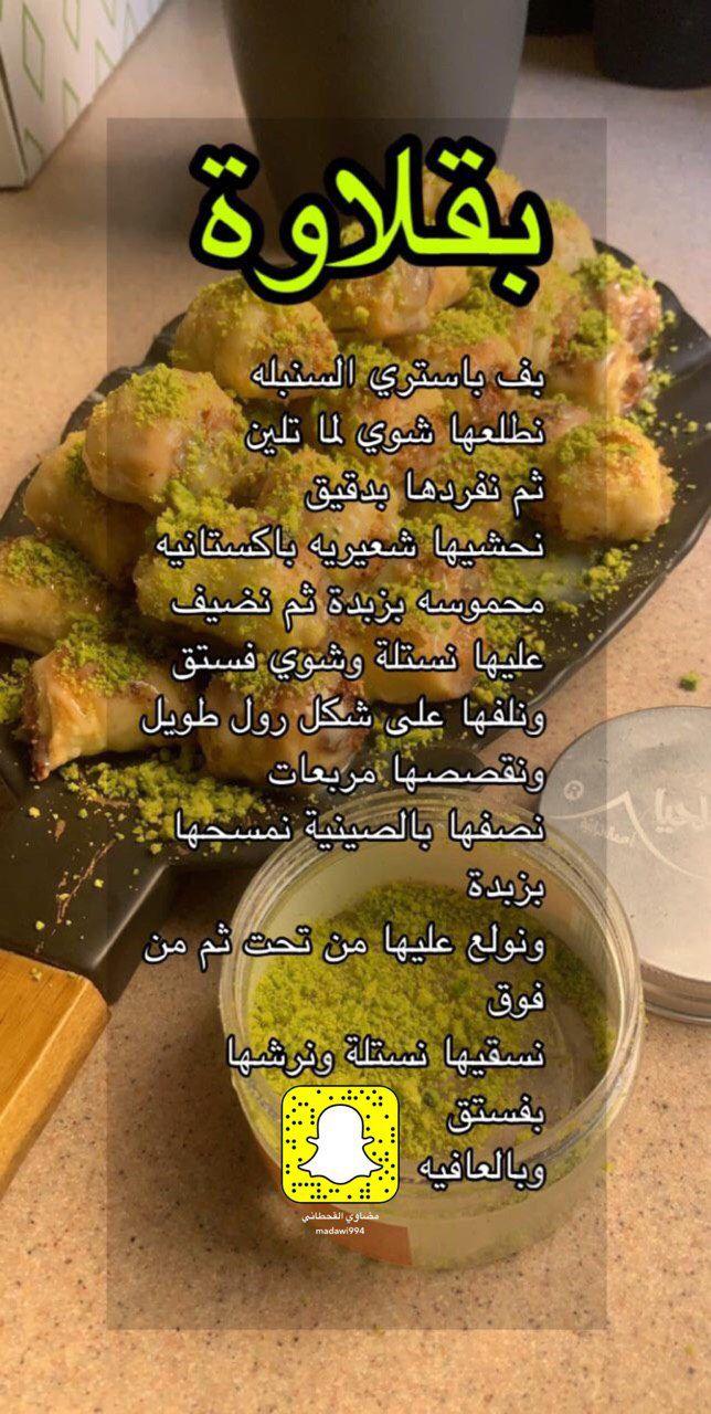 Pin By Ghnj Alshmry On فرن وثلاجة Food Beef Meat