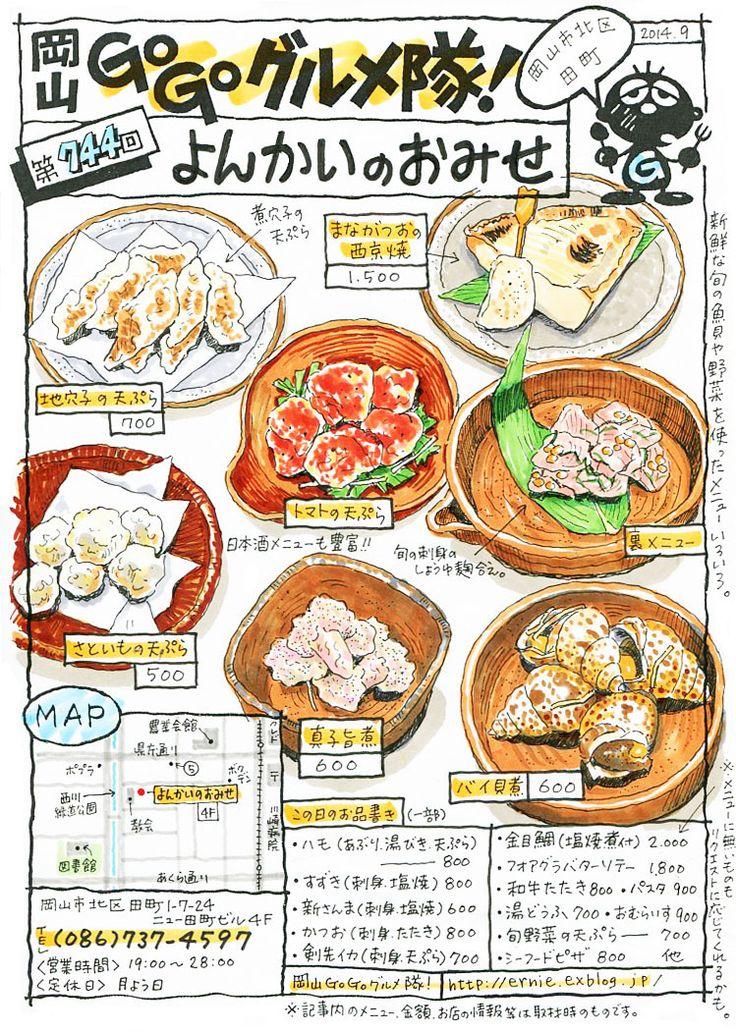 「よんかいのおみせ」岡山市北区 Yonkainoomise Okayama City Kita Ward OKAYAMA JAPAN