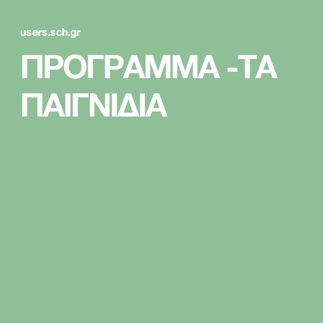 ΠΡΟΓΡΑΜΜΑ -ΤΑ ΠΑΙΓΝΙΔΙΑ