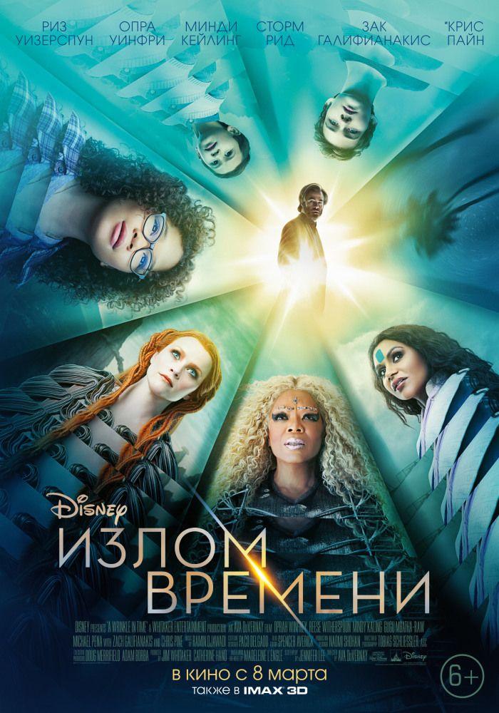 Излом времени смотреть онлайн полностью полный фильм 2018 в хорошем качестве hd720-1080 на русском языке