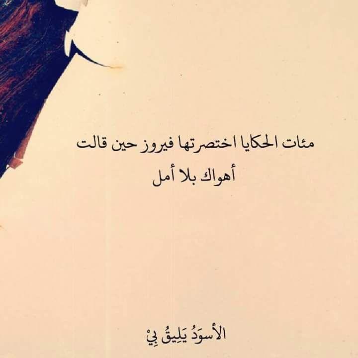 صور مكتوب عليها كلام وعبارات وحكم وأمثال واتس اب ميكساتك Romantic Quotes Quotes Quotations
