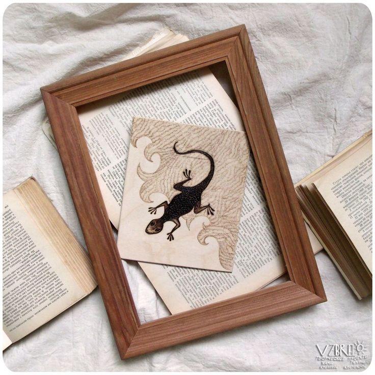 Ящерка - Ярмарка Мастеров - ручная работа, handmade