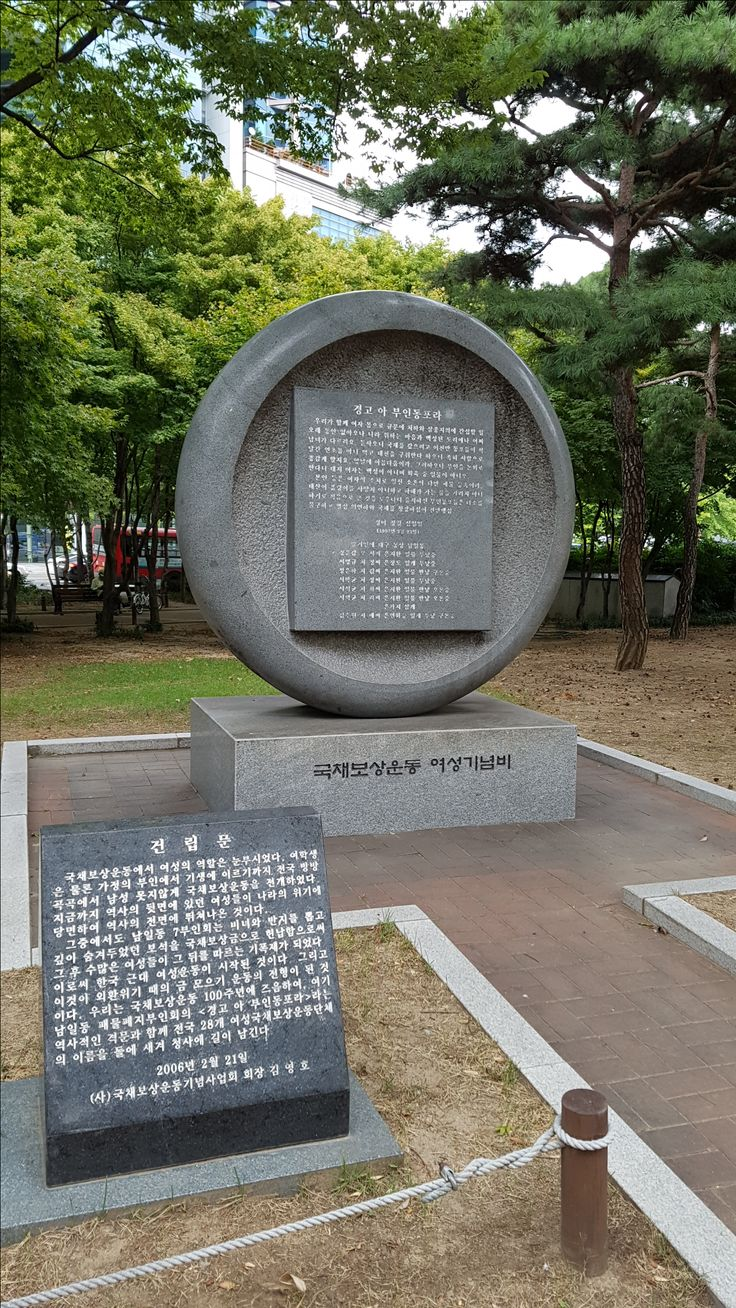 대구 국채보상운동 기념비  A monument for National debt repayment movement in Dae-gu