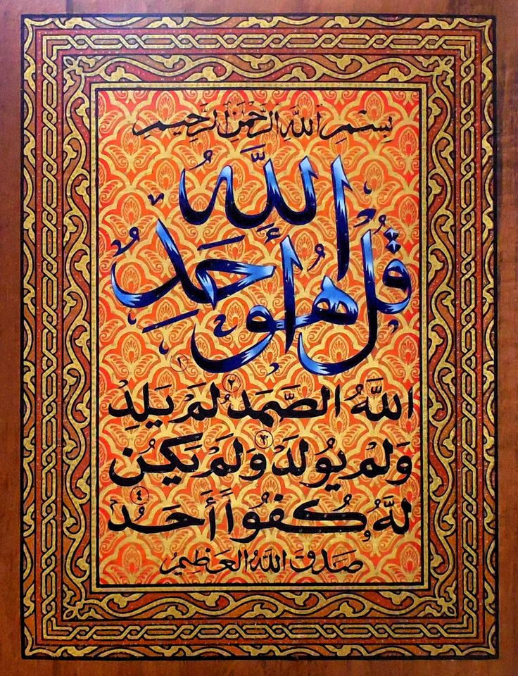 "Arabic Calligraphy on Dark Egyptian Papyrus. Unique Handmade Art For Sale at arkangallery.com | Title: ""Al-Ikhlas II"" 