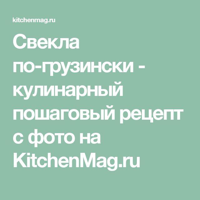 Свекла по-грузински - кулинарный пошаговый рецепт с фото на KitchenMag.ru