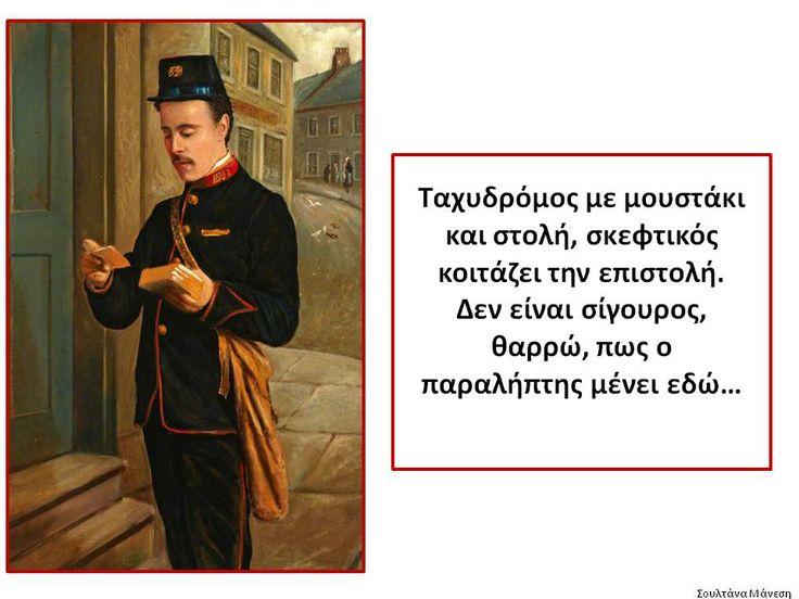 ΤΑΧΥΔΡΟΜΟΣ 4