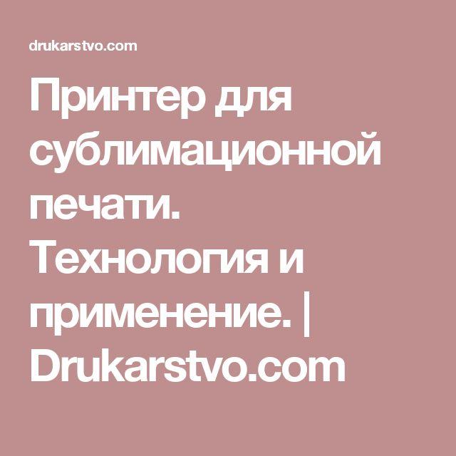 Принтер для сублимационной печати. Технология и применение.   Drukarstvo.com