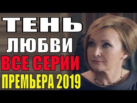 премьера 2019 тень любви 1 4 серия все серии русские