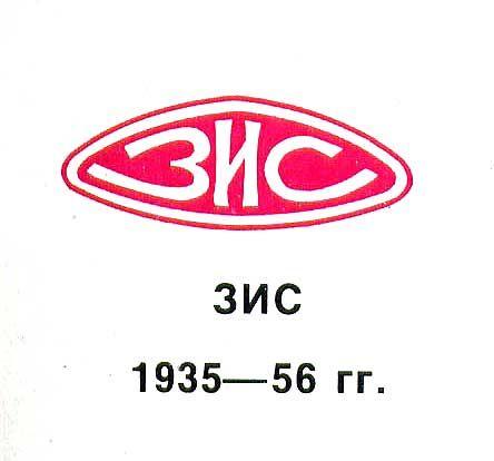 авто ссср эмблемы - Логотипы автомобиля ЗиС