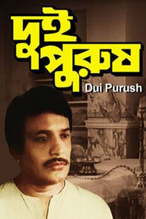 Dui Purush Bengali Movie Online - Uttam Kumar Dilip Roy ,Supriya Choudhury Tarun Kumar ,Bikash Roy , Lily Chakravarty Directed bySushil Mukhopadhyay Music by Kalipada Sen 1978 [U] ENGLISH SUBTITLE