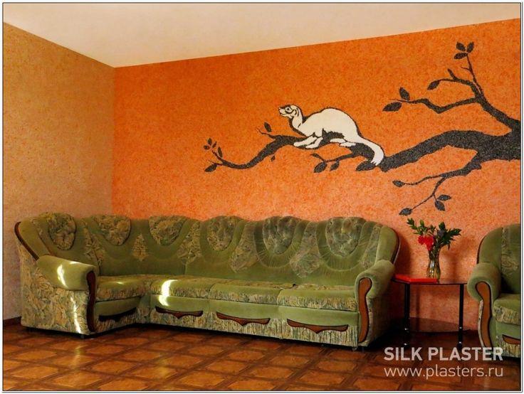 Для кухни я выбрал красно-желтый Премиум-803, а для зала - оранжевый Сауф-946, в сочетании с более спокойным Рельефом-328. Чтобы сделать интерьер более интересным, включил в него черный Ист- 960 и белый Стандарт-011. Над диваном расположил любимого хорька, а в углу - раскидистое дерево. Работать с жидкими обоями было увлекательно и приятно. Немного неровный контур дерева прорисовал черной акриловой краской. http://www.plasters.ru/info/articles/2015/stepanov_grigoriy/