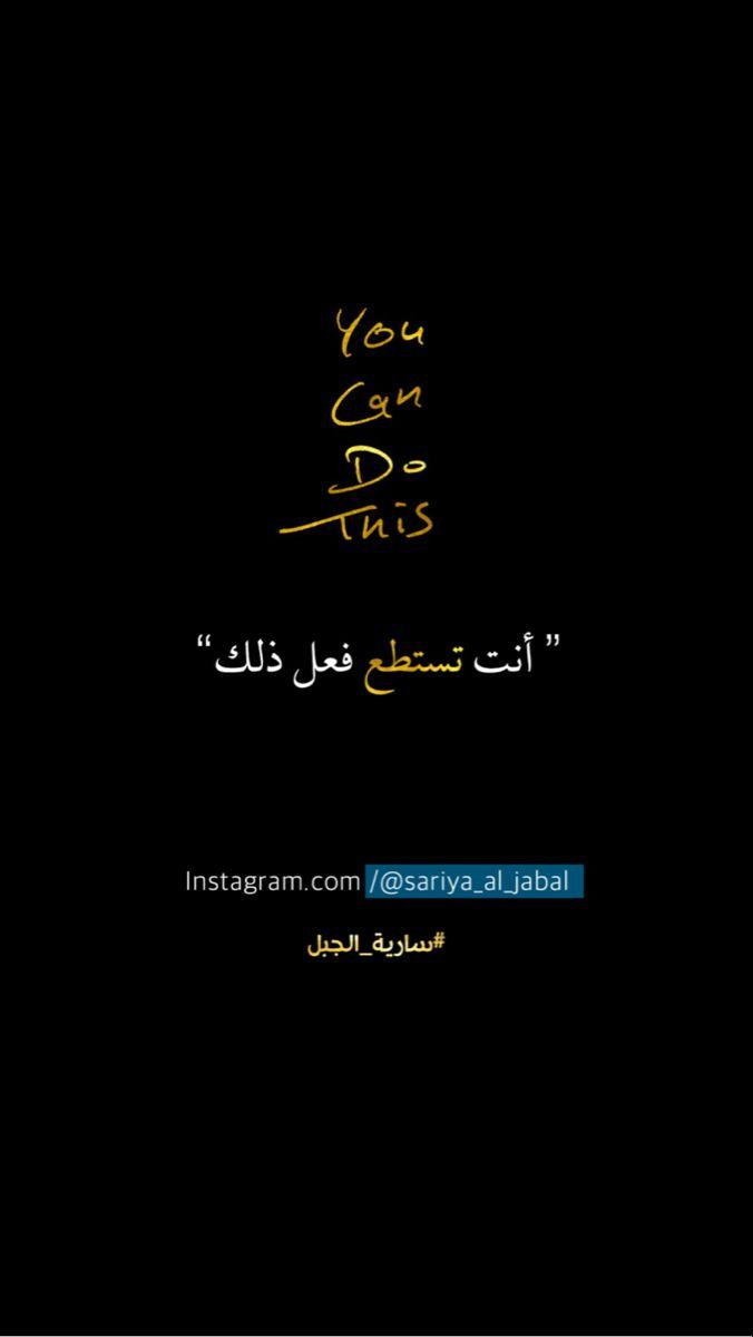 سارية الجبل الڪردی Sariya Al Jabal Instagram Photos And Videos In 2020 Ramadan Kareem Ramadan Prayers
