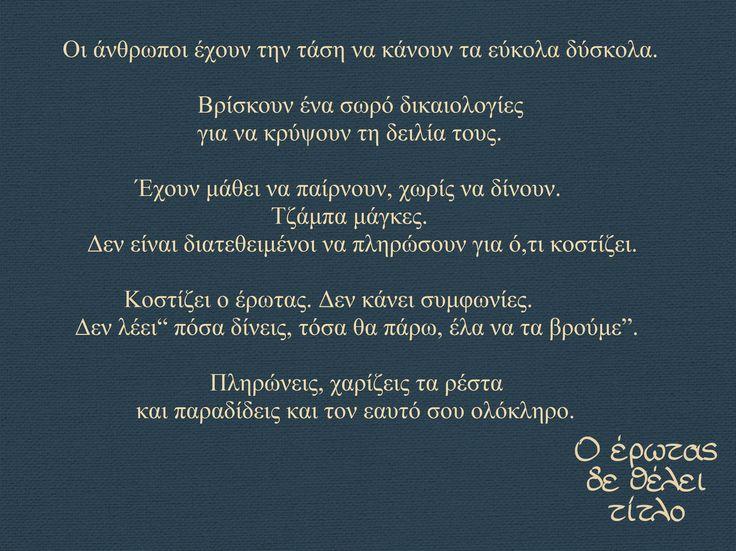 """Απόσπασμα από το βιβλίο""""Ο έρωτας δε θέλει τίτλο"""""""