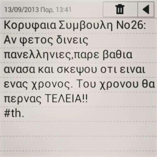 Αυτο ακριβως! #Πανελληνιες2014