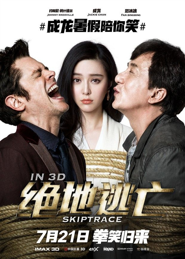 Skiptrace A Chinese Action Comedy Film Starring Jackie Chan