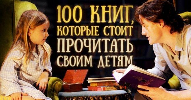 100книг, которые стоит прочесть ребенку, пока онненаучился читать