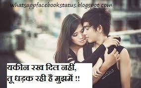 Tu meri dhadkan Love romantic status