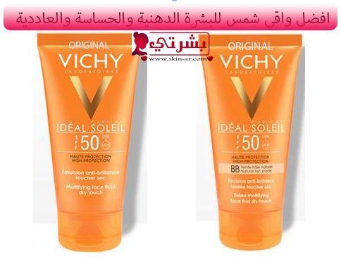 مجلة بشرتي افضل واقي شمس للبشرة الدهنية والحساسة لصيف 2020 Best Sunscreens Vichy Oily
