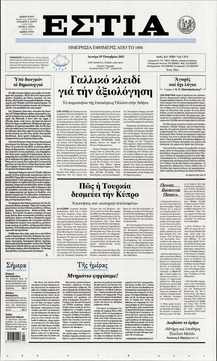 Εφημερίδα ΕΣΤΙΑ - Δευτέρα, 19 Οκτωβρίου 2015
