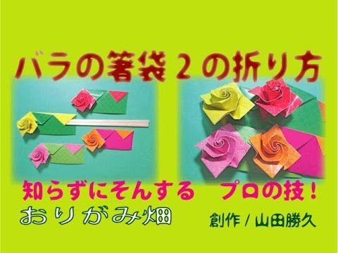 花折り紙改良バラの箸袋の折り方作り方 創作 It rose chopstick origami