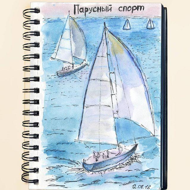 В детстве мой папа катал меня на яхте. Отец был опытным яхтсменом, я до сих пор храню его дипломы, грамоты, медали и конечно фотографии  яхт-красавиц.   #скетч #sketch #sketchbook #арт #art  #drawing #sketching #color #watercolor  #gel_pen #гелевая_ #illustration #illustrationart #painting #picture #иллюстрация #inesskadanayaillustration #яхтинг #яхты #регата #yacht #sailing #yachting #regatta