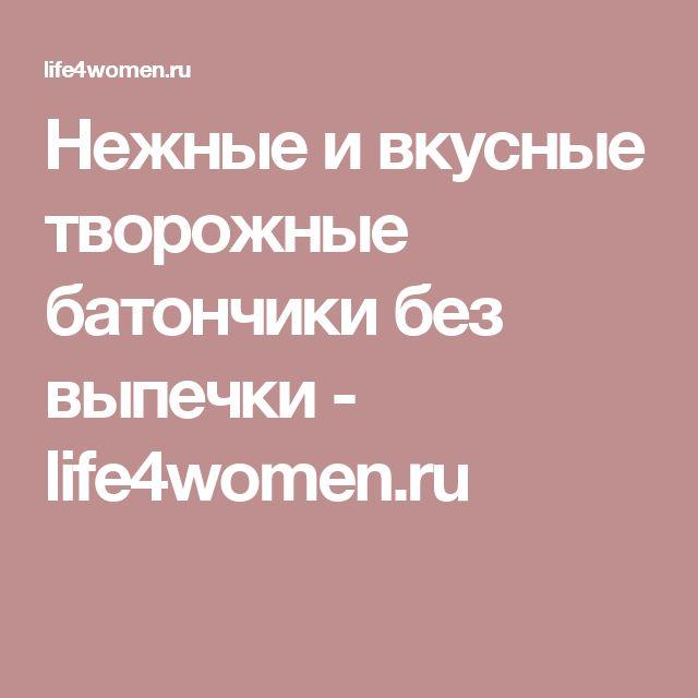 Нежные и вкусные творожные батончики без выпечки - life4women.ru
