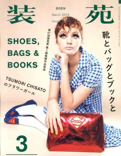装苑 3月号 (2013年01月28日発売) | 【Fujisan.co.jp】の雑誌・定期購読