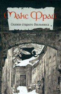 Книга « Сказки старого Вильнюса » - читать онлайн