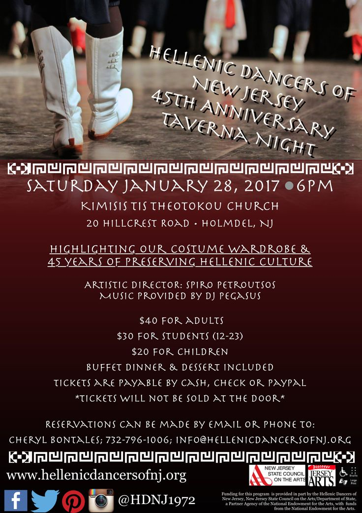 Join us for our 2017 Taverna Night on 1/28/17 celebrating our 45th Anniversary!