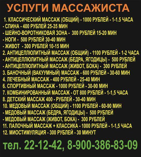 Массаж Нижневартовск / ДЕЛОВАЯ СЕТЬ