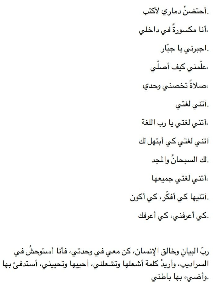 Pin By Salam On Arabic Quotes Arabic Quotes Words Quotes